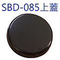 SBD-085黑色上蓋-270.jpg
