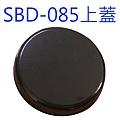 SBD-085黑色上蓋-360.jpg