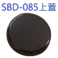 SBD-085黑色上蓋.jpg