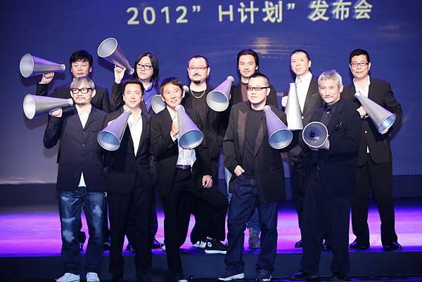 華誼兄弟H計畫發佈會照片_導演手持導演筒