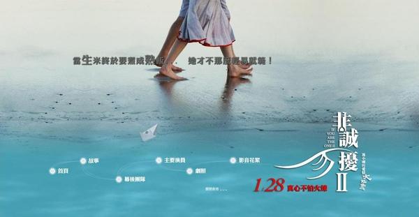 《非誠勿擾2》台灣官方網站