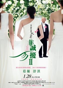 非誠勿擾2_台灣版海報_final25.jpg