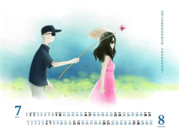 《非誠勿擾2》繪本年曆