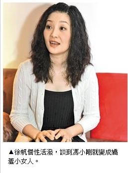 徐帆個性活潑,談到馮小剛就變成嬌羞小女人.jpg