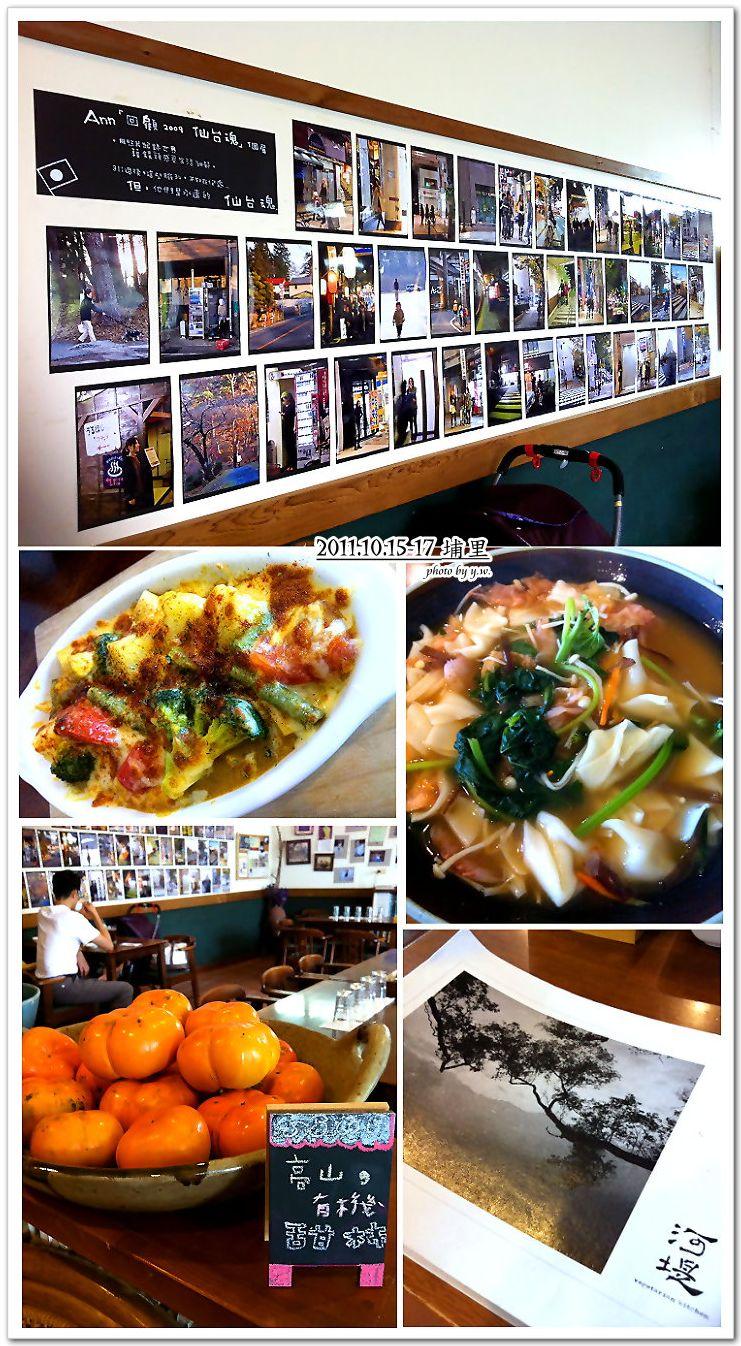 20111015-17埔里行_河堤蔬食.jpg