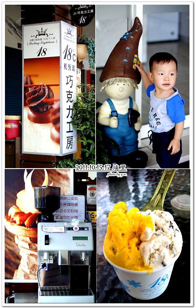 20111015-17埔里行_18度C巧克力工房.jpg
