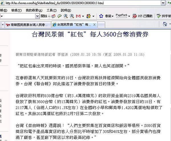 20090121_朝鮮日報報導.jpg