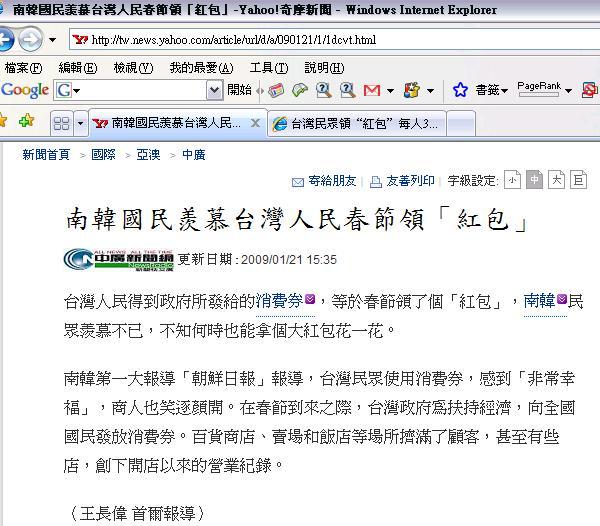 20090121_中廣報導.jpg