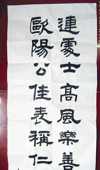 20090508_連戰題字證明來自湖北廣水市_中評社.jpg