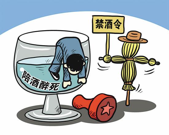 20090724_陪酒醉死_新華網朱慧卿.jpg