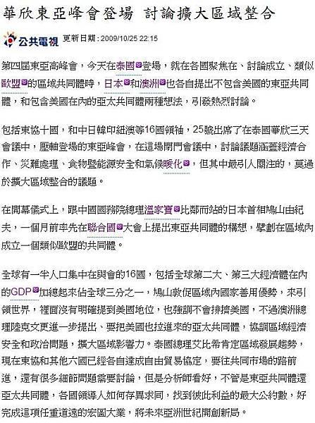 20091026_公共電視華欣東亞峰會.jpg