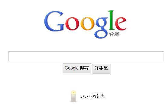 Google_88水災紀念.JPG