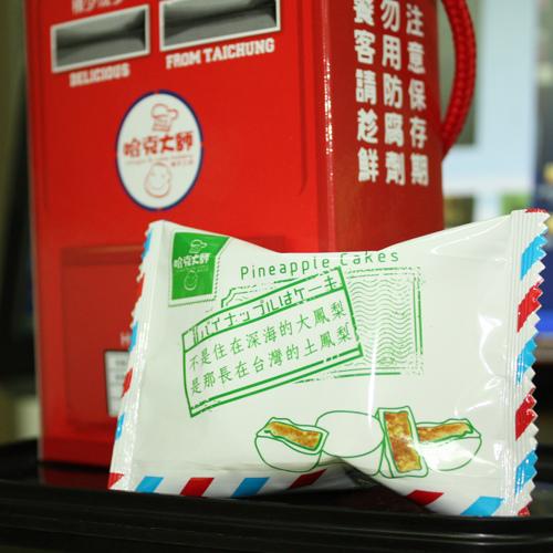 哈克大師-創意郵筒盒