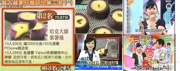 哈克大師-紫薯燒電視報導