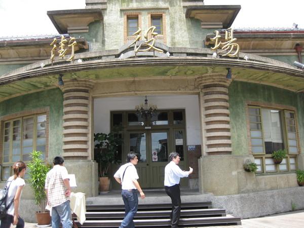 新化街役所