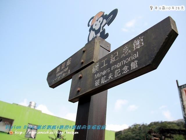 6Y10M-猴硐平溪之旅IMG_003201.jpg