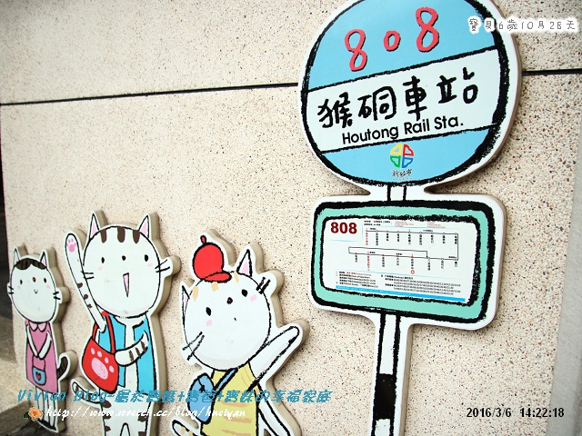 6Y10M-猴硐平溪之旅IMG_014801.jpg