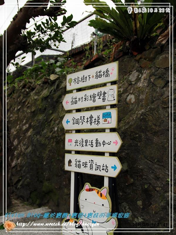 6Y10M-猴硐平溪之旅IMG_017801.jpg