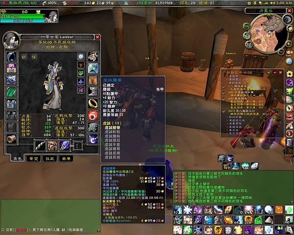 WoW 2006-01-07 02-01-32-84