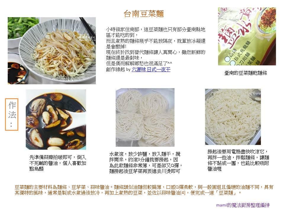 台南豆菜麵