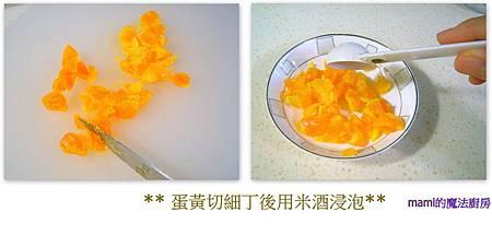 20130924蛋黃核桃鹹冰棒1