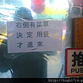 20150814巢鴨壽司_007 (复制).jpg