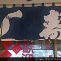20150814巢鴨壽司_008 (复制).jpg