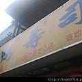 20150814巢鴨壽司_009 (复制).jpg