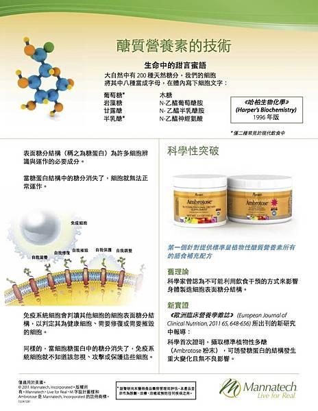 醣質營養素_技術簡介