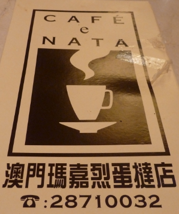 澳門瑪嘉烈蛋撻店