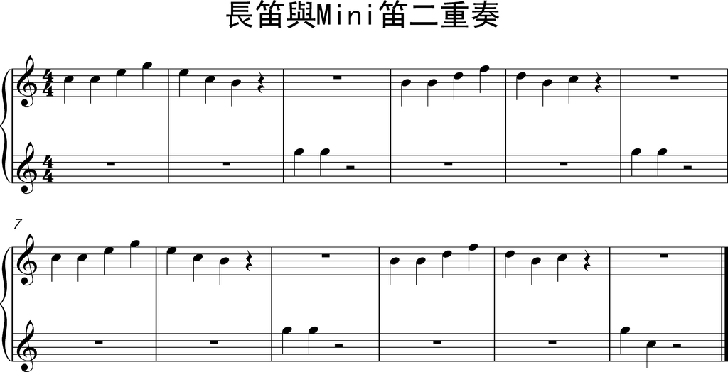 mini笛和長笛小小二重奏