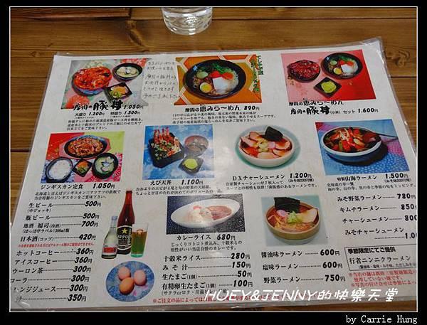 20130719_07波波亭摩周豚丼04