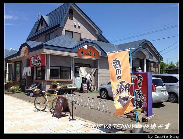 20130719_07波波亭摩周豚丼01