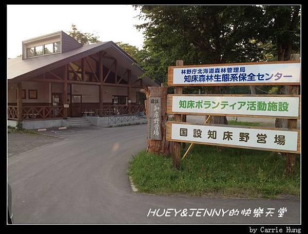20130719_14知床野營場01