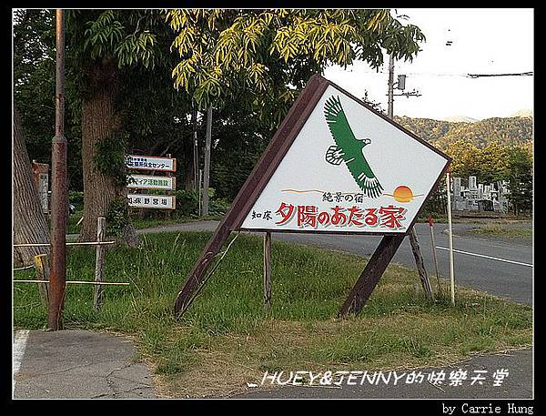 20130719_16夕陽日照之家01