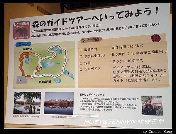 20130720_04 知床五湖07