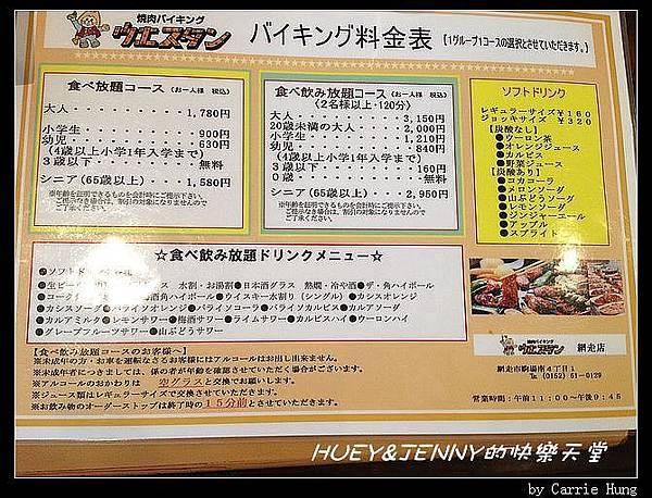 20130721_08西部燒肉放堤04