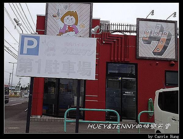 20130721_08西部燒肉放堤01