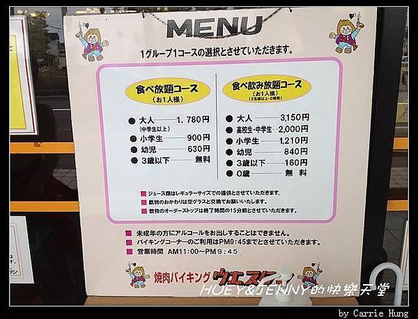 20130721_08西部燒肉放堤03