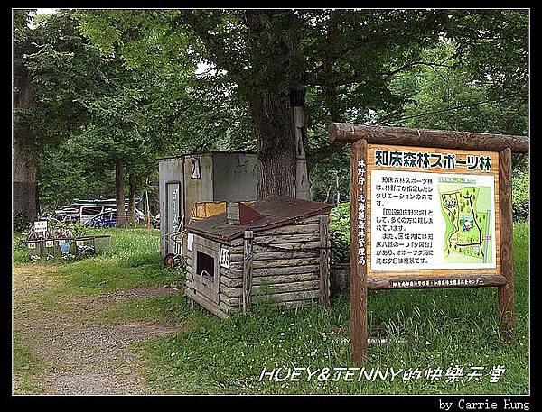 20130721_01知床野營場離場前04