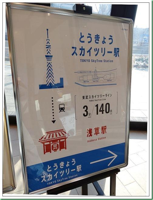 20140120_4 前往淺草觀音寺 001b