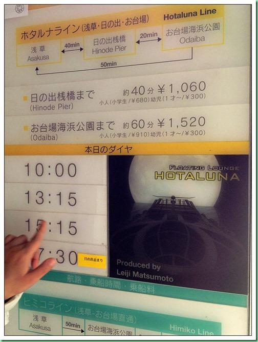 20140120_4 前往淺草觀音寺 006b