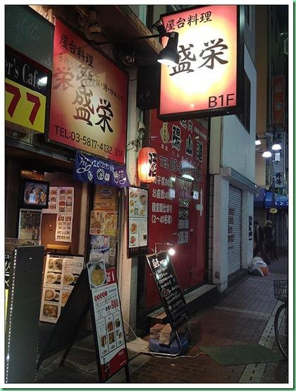 20140122_19 轉車抵達上野Sardonyx飯店 212b