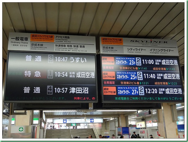 20140123_03 京成電鐵往成田機場 001b