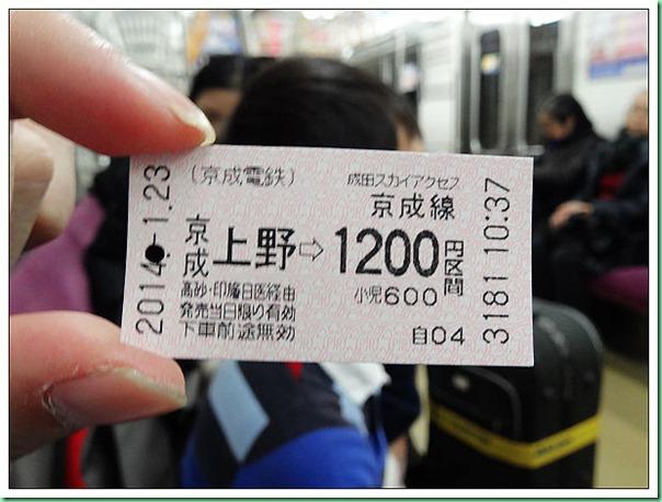 20140123_03 京成電鐵往成田機場 003b