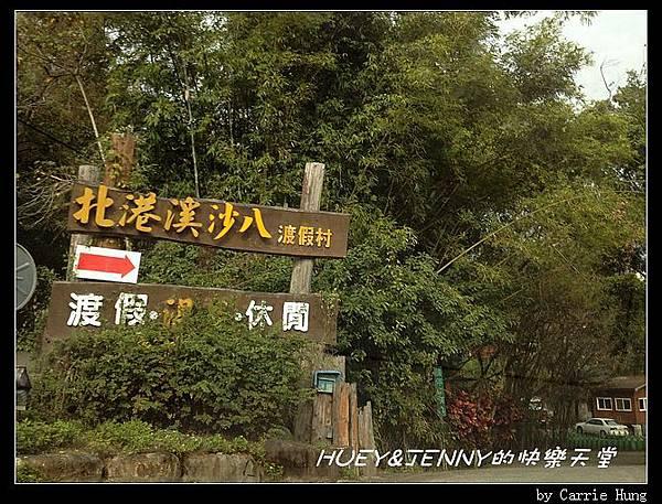 20131228-29_03_北港溪沙八溫泉渡假村到了01
