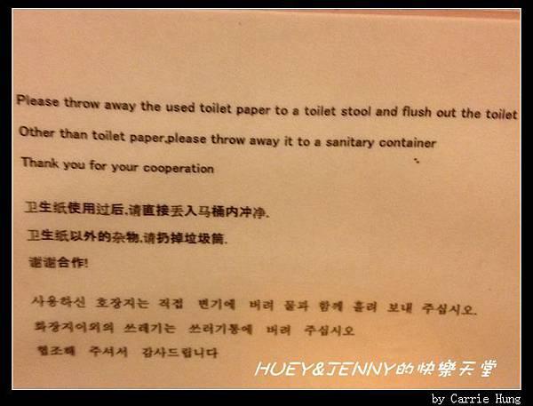 廁所紙類丟入馬桶告示