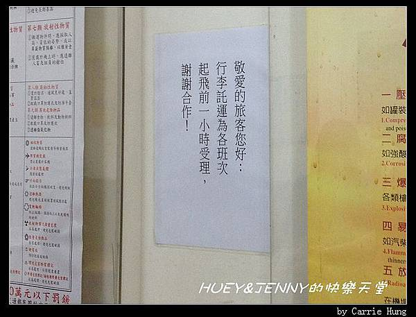 20140531_2 端午節澎湖之旅_台中清泉崗機場出發囉 31
