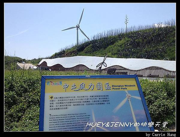 20140601_03 中屯風車 22