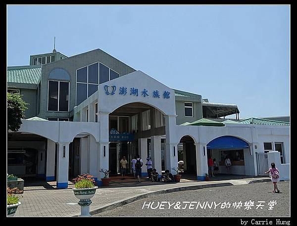 20140601_04 澎湖海洋水族館 03